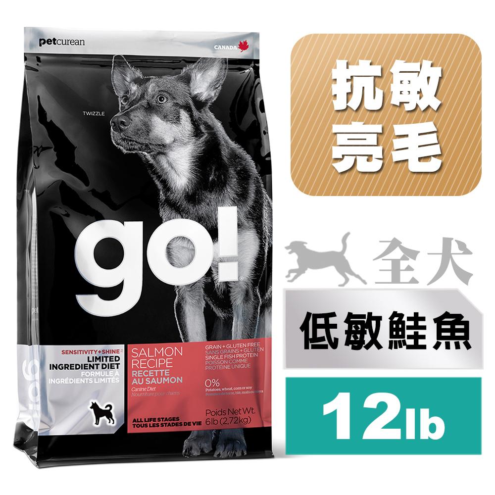 Go! 低致敏鮭魚無穀全犬配方12磅(6磅2件優惠組)