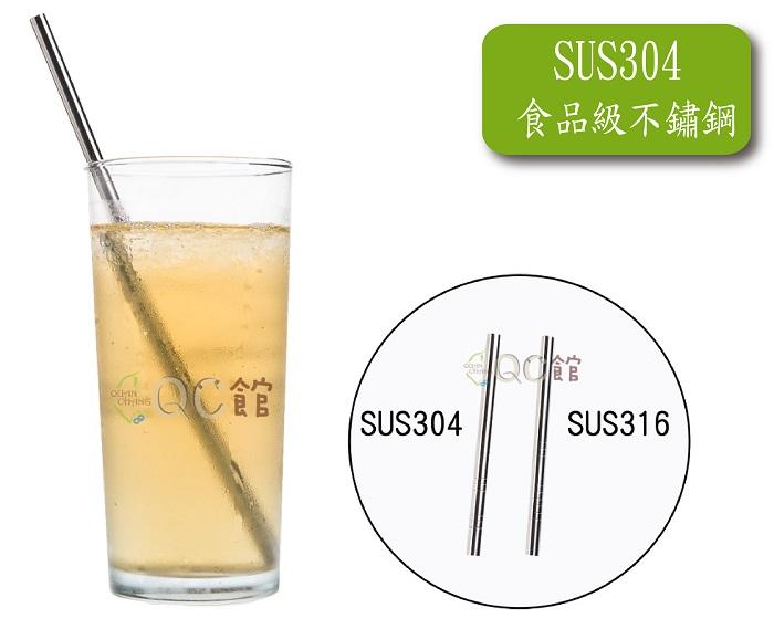 【QC館】日本鋼材-食品醫療級SUS304不鏽鋼吸管/環保吸管-(單支(C)直)