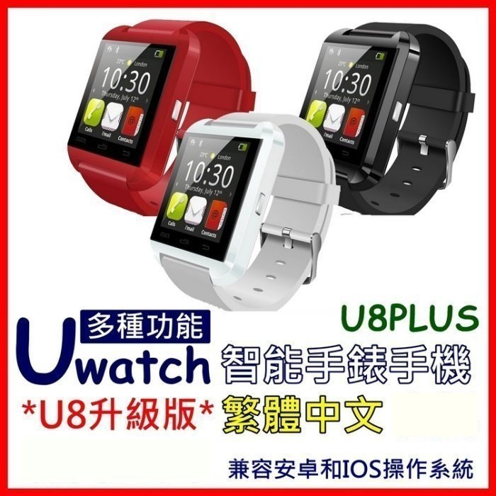 興雲網購【33016】【U8PLUS】智能手錶手機 觸控式螢幕智慧型藍芽手錶可接打接聽 拍照通話 計步器 音樂播放多功能