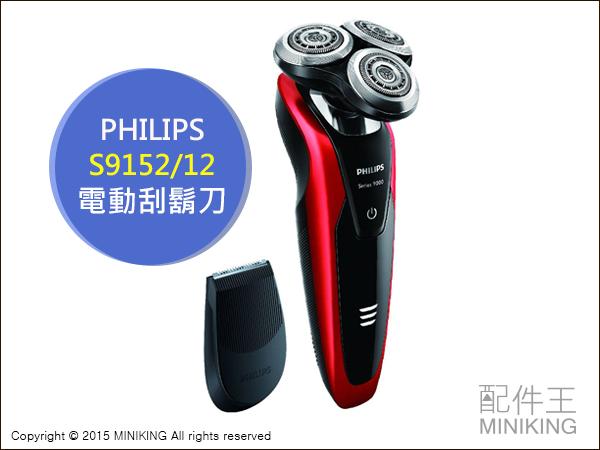 【配件王】日本代購 飛利浦 PHILIPS S9152/12 電動刮鬍刀 三刀頭 可水洗 雙層刀片 電鬍刀 另 德國百靈