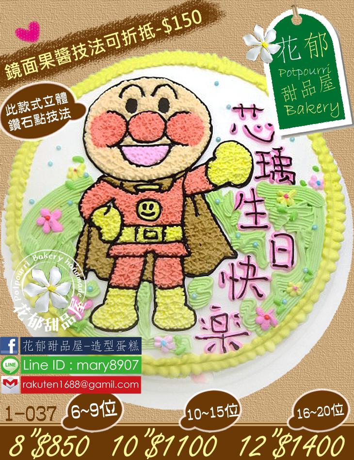 麵包超人平面造型蛋糕-8吋-花郁甜品屋1037