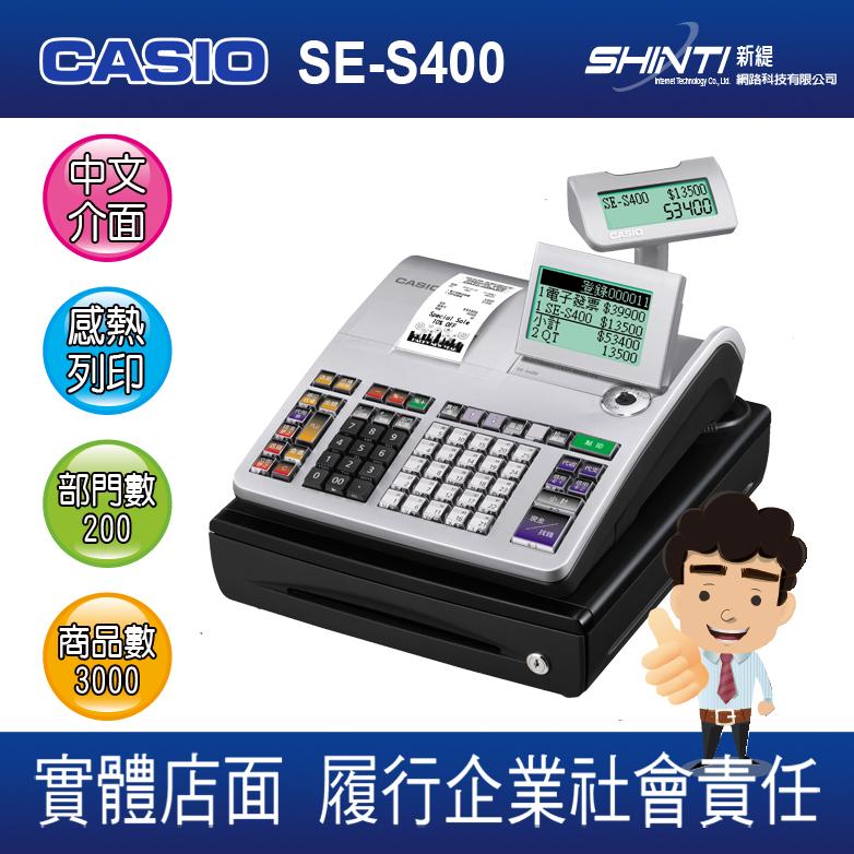 【免運*贈錢櫃】CASIO 卡西歐 SE-S400多功能中文收銀機 感熱列印 另有SE-G1/FT-3000/A-600/A-520