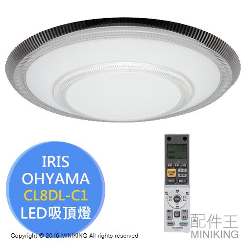 【配件王】日本代購 IRIS OHYAMA CL8DL-C1 LED吸頂燈 8疊 天花板燈 附遙控 另HH-LC962A