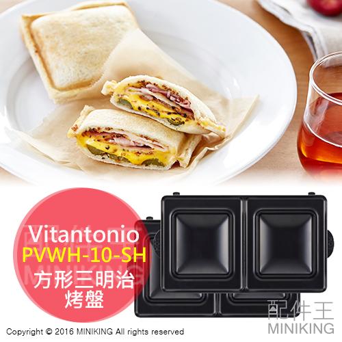 【配件王】現貨 Vitantonio PVWH-10-SH 方形三明治烤盤 鬆餅機 烤盤VWH-20-R/VWH-21-B/VWH-110-W