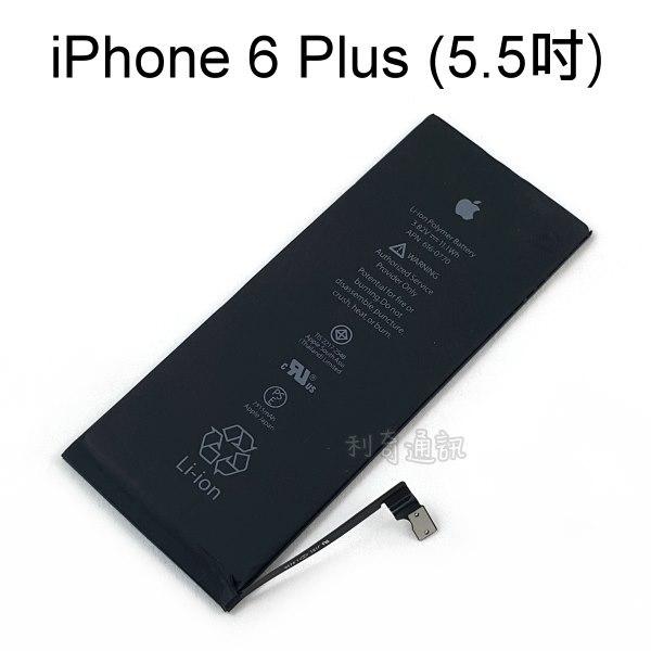 【零循環】Apple iPhone 6 Plus 5.5吋 原廠電池 2915mAh