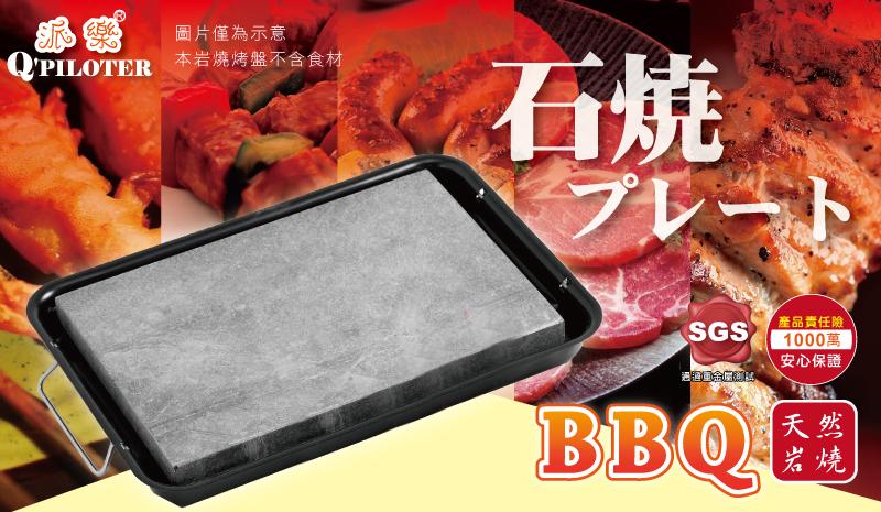 中秋烤肉石盤 石板烤肉架-BBQ 燒烤法寶-石板烤肉網-岩燒石板烤肉架+烤盤-天然 健康 美味 不擔心電鍍 掉漆 鐵氟龍~石板豬肉