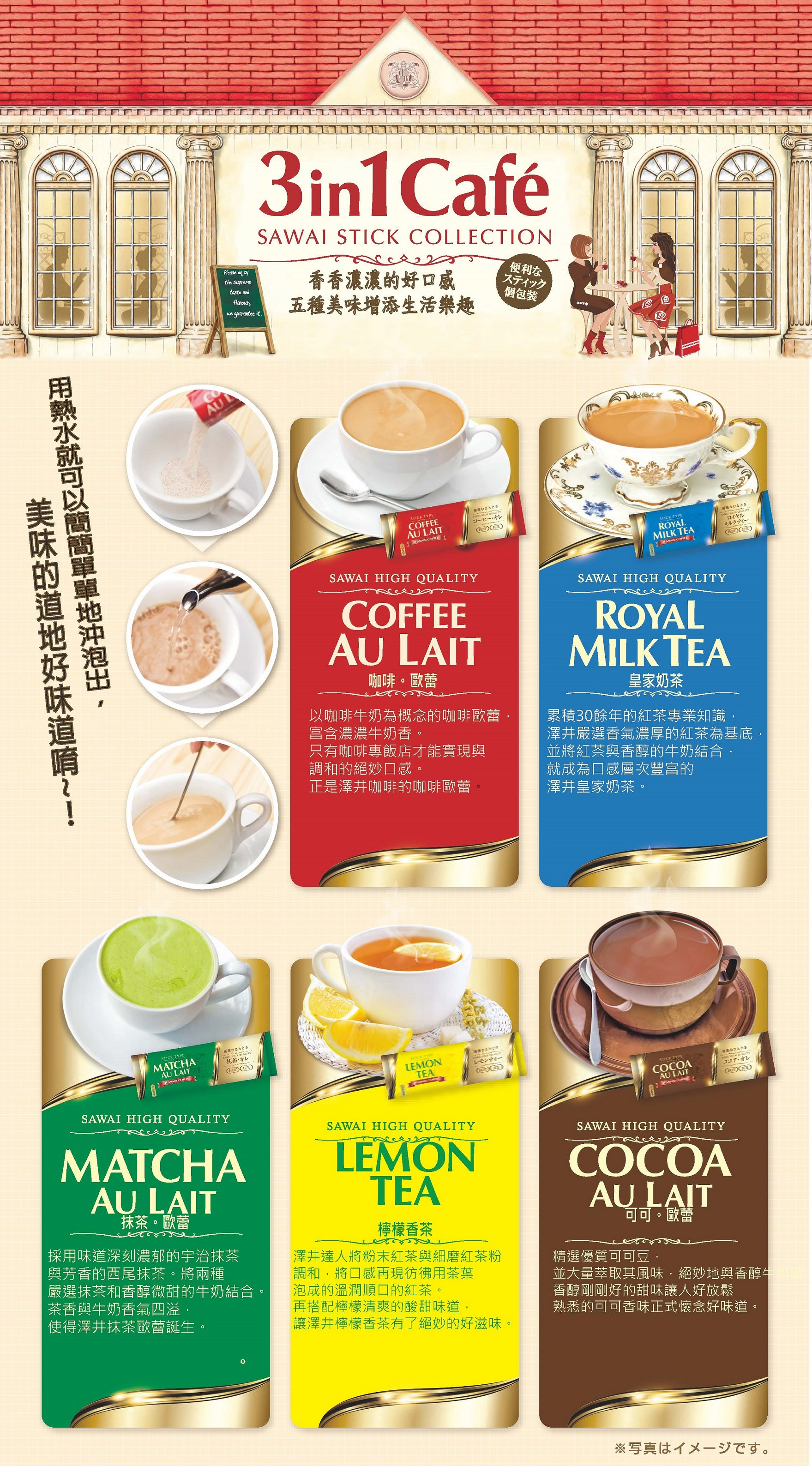 澤井咖啡 3IN1 綜合-任選一盒