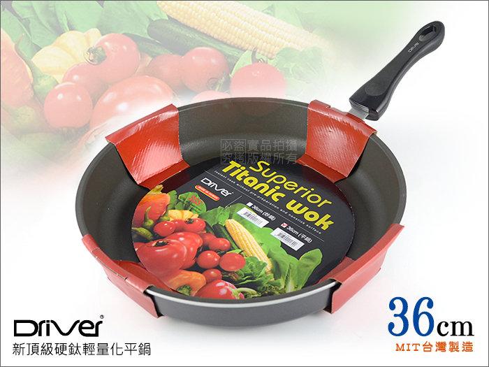 快樂屋?新 Driver 二代頂級硬鈦輕量化平底鍋 36cm (冷油冷鍋不沾鍋/不變形/平煎鍋