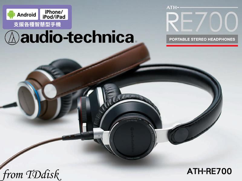 志達電子 ATH-RE700 audio-technica 日本鐵三角 鋁金屬製 耳罩式耳機 (台灣鐵三角公司貨) For Android Apple