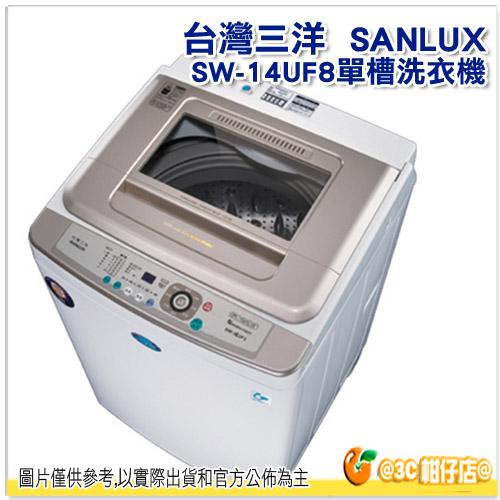 台灣三洋 SANLUX SW-14UF8 超音波 單槽 洗衣機 14kg 內槽 不鏽鋼 玻璃上蓋 SW14UF8 保固三年