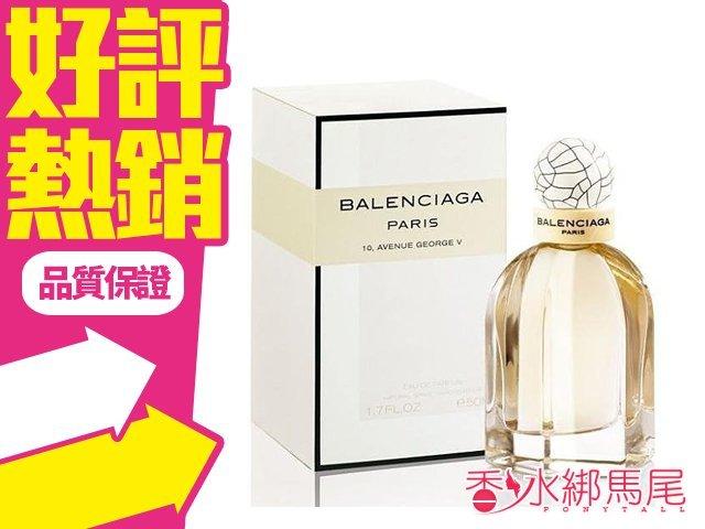 ?香水綁馬尾? Balenciaga 巴黎世家 Paris 情定巴黎 女性淡香精 香水空瓶分裝 5ML