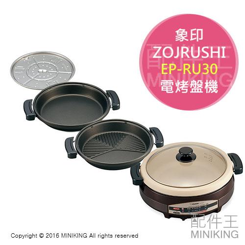 【配件王】日本代購 ZOJRUSHI 象印 EP-RU30 電烤盤 鐵板機 火鍋 烤肉 另 CQG-B200