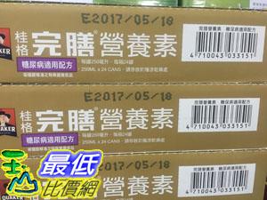 [105限時限量促銷] COSCO QUAKER ENHANCED DIABETICS 桂格完膳營養素糖尿病適用 250毫升*24瓶 C773344