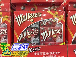 [105限時限量促銷] COSCO MALTESERS 麥提莎 ORIGINAL&DARK CHOCOLATE 90G*6PK 原味&黑巧克力綜合組 C109659