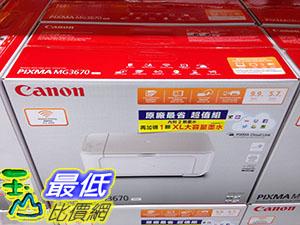 [105限時限量促銷] COSCO CANON PRINTER MG3670W 多功能相片復合機墨水組再加贈PG-740XL黑墨一顆 C105255