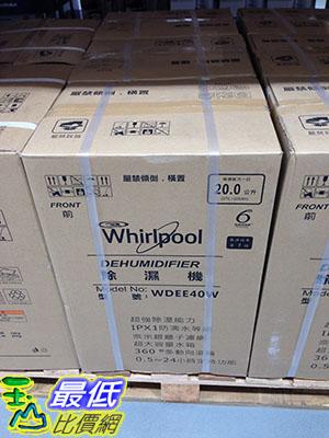 [105限時限量促銷] COSCO WHIRLPOOL DEHUMIDIFIER 20L WDEE40W 惠而浦能源效率一級除濕機 C112003