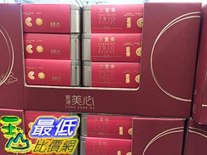 [105限時限量促銷] COSCO MAXIM S PASTRIES DELUXE 美心鬆脆三重奏餅乾禮盒331克/38片 C108771