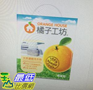 [COSCO代購 如果沒搶到鄭重道歉] ORANGE HOUSE 橘子工坊 天然濃縮洗衣粉 4公斤 W84872