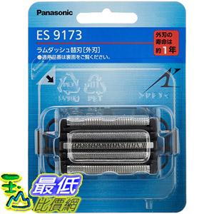 [東京直購] Panasonic ES9173 原廠 刮鬍刀刀頭 替換外刃 適用 ES-LV94?ES-LV74?ES-LV54