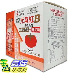 [玉山最低比價網] 人生製藥渡邊高單位元氣紅B發泡顆粒8g*20包/盒 公司貨中文標(JSP016)