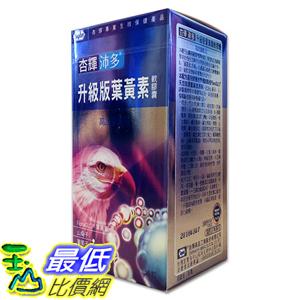 [玉山最低比價網] 杏輝沛多 升級版金盞花萃取葉黃素軟膠囊昇級版30顆 (SPP005)
