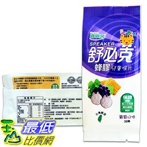 [玉山最低比價網] 維維樂 舒必克葡萄蜂膠兒童喉片30顆/包(非盒裝) 公司貨 中文標 (NBC013)