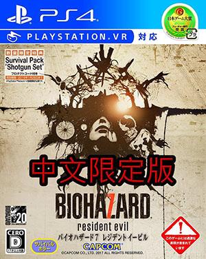 (現金價) 預購2017/1/24 PS4 惡靈古堡 7 biohazard 亞版 中文版 +特點手機殼