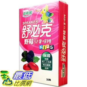 [玉山最低比價網] 維維樂 舒必克野莓兒童喉糖20顆/盒 瑞士進口 台灣總代理 公司貨 (NBC014)