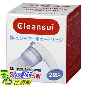 [東京直購] 三菱 Cleansui SKC205W 蓮蓬頭濾心 濾芯 2個入 適用SK105W、SK106W