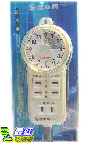 [玉山最低比價網] 達新牌12小時定時器(TM-12)延長線 $479