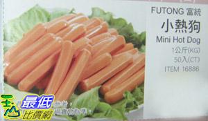 %[玉山百貨網 需低溫物流] COSCO FUTONG 富統 小熱狗 Mini Hot Dog 1公斤 50入 C168666