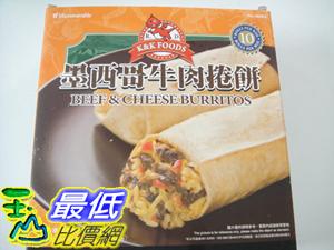 [需低溫宅配] COSCO  紅龍墨西哥牛肉起司捲餅160克x 10捲 C90084