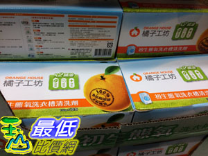 %[玉山最低比價網] COSCO ORANGE HOUSE 橘子工坊 洗衣槽 清潔劑 150公克 ×12包 C96156 $454