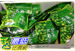 [103 玉山最低比價網] COSCO 天仁茗茶 綠茶芥末花生 455克 C333579 $170