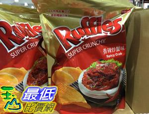 [104限時限量促銷] COSCO RUFFLES 香炒辣蟹味厚切洋芋片450公克 C73290 $154