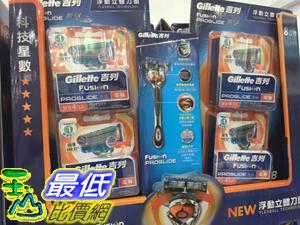 [104限時限量促銷] COSCO GILLETTE 吉列無感浮動刀頭點電動刮鬍刀片八入  C198392 $852