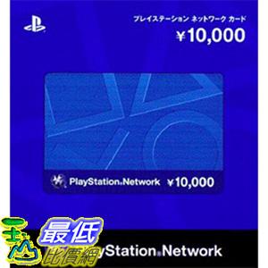 [現金價] PS4 週邊 日本帳號專用 PLAYSTATION Network PSN 預付卡 儲值卡 10000點 1萬點