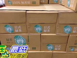 [103 玉山網] COSCO 原萃日式綠茶 575毫升/24入 C100891 $427