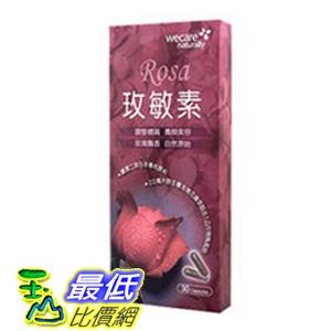[104 玉山最低網] Rosa 玫敏素30粒/盒 $1193