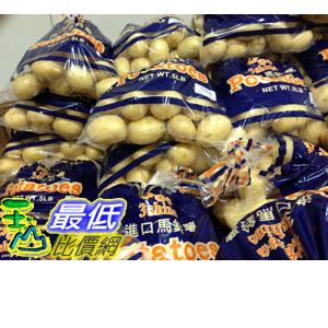 [103玉山最低比價網] COSCO 進口白玉馬鈴薯 WHITE POTATO 2.2KG C62798 $249