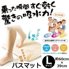 『日本代購品』人氣商品 HIRO 吸水速乾每日快適珪藻土乾爽地墊浴墊踏墊