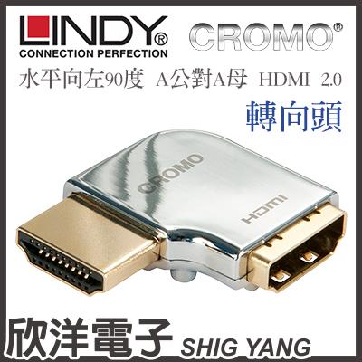 ※ 欣洋電子 ※ LINDY林帝 鉻系列 水平向左90度旋轉 A公對A母 HDMI 2.0 轉向頭(41508)