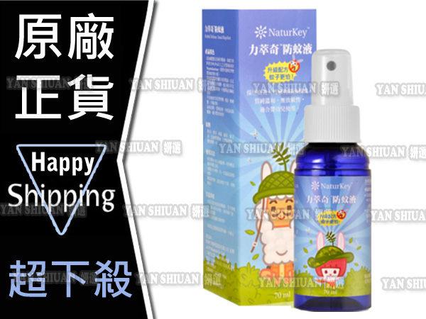 【姍伶】升級新配方 NaturKey力萃奇 天然防蚊液70ML + 原廠盒裝 (不含DEET的化學香精)